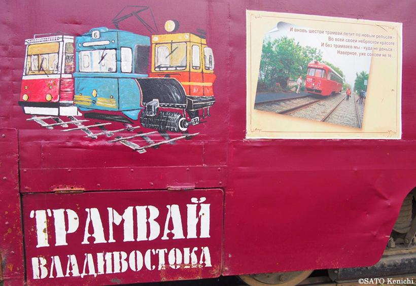 路面電車に書かれた絵