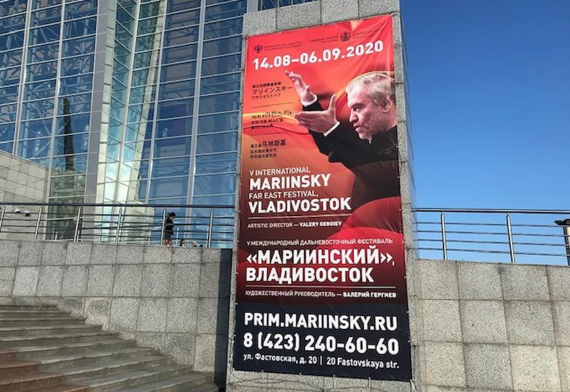 第5回マリインスキー国際極東フェスティバルの看板
