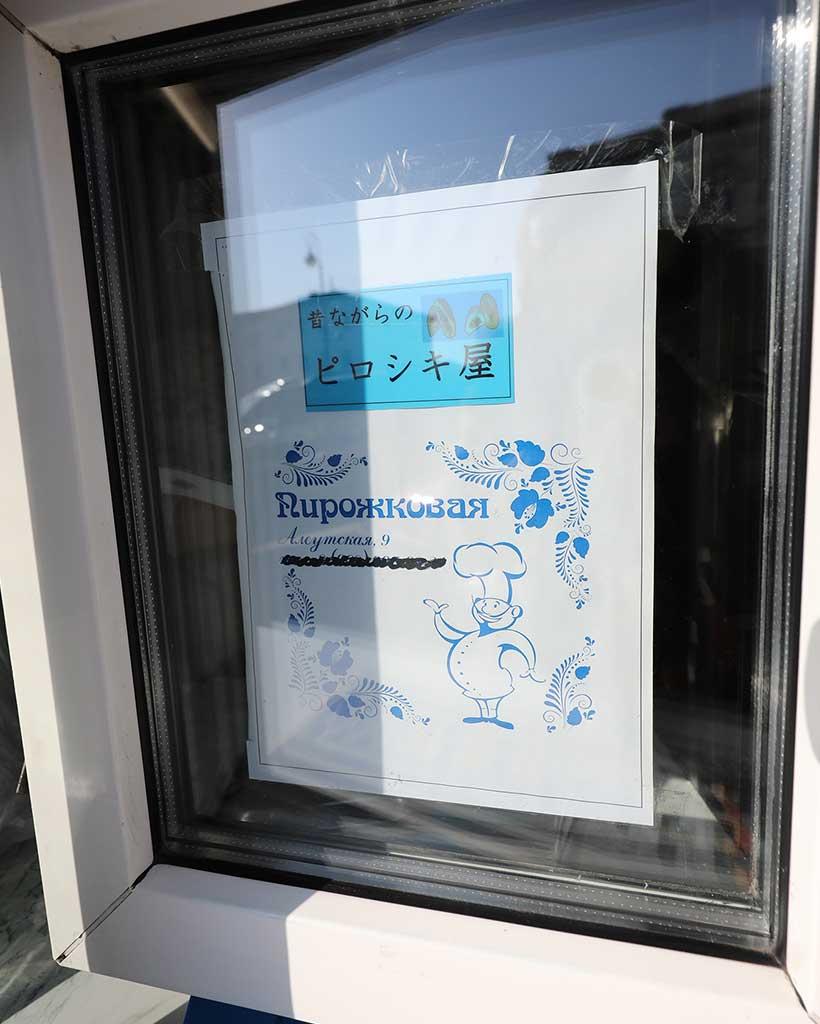 日本語で昔ながらのピロシキ屋と書かれた看板