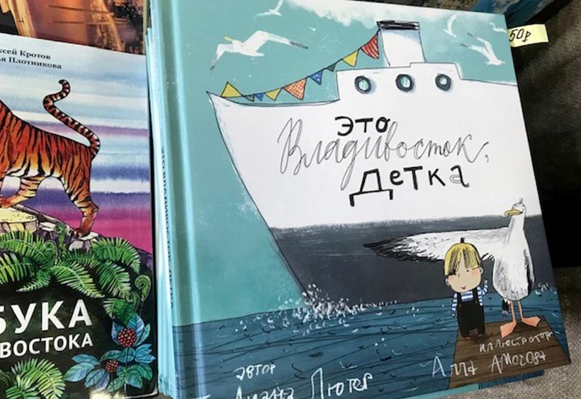 「ウラジオストク、ベイビー!」の表紙