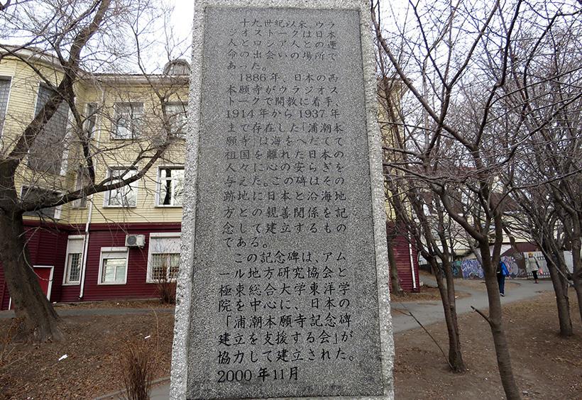 浦潮本願寺の記念碑