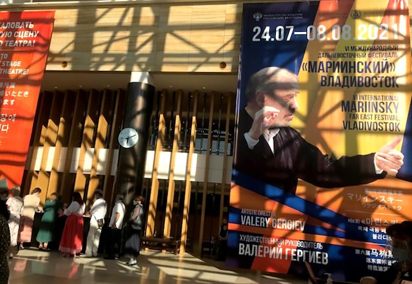 ウラジオストクマリインスキー劇場内の看板