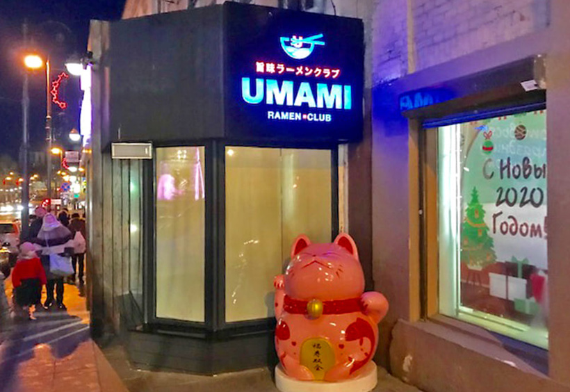 Umami ramen club外観