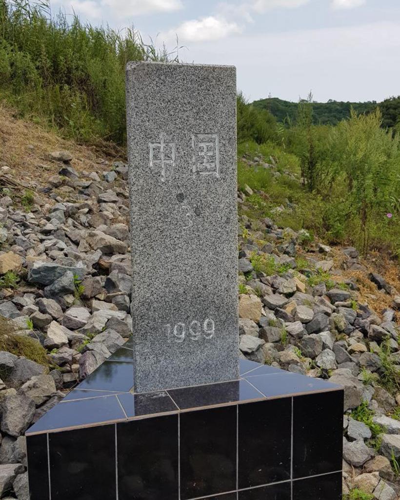 碑に刻まれた中国語