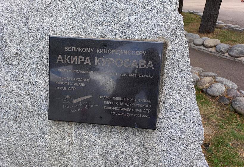 黒澤明の名を記した記念碑